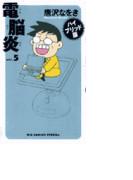 電脳炎 ハイブリッド版 Ver.5 (Big comics special)