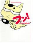 フン! (Ghibli comics special)