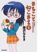 さちことねこさま 2 (Beam comix)(ビームコミックス)