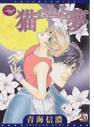 猫のみる夢 (アクアコミックス)(アクアコミックス)