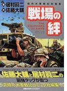 戦場の絆 傑作米軍戦記短編集 (Roman comics)