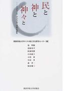 民と神と神々と イスラーム・アメリカ・日本を読む