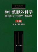 神中整形外科学 改訂22版 上巻 総論/全身性疾患