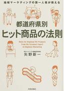 都道府県別ヒット商品の法則 地域マーケティングの第一人者が教える