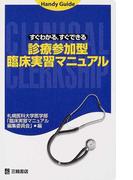 すぐわかる,すぐできる診療参加型臨床実習マニュアル Handy guide