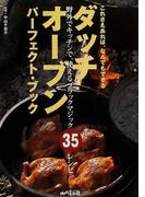 ダッチオーブン・パーフェクト・ブック これさえあれば、なんでもできる 野外でキッチンで、使えるブラックマジック35レシピ