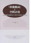 「移動動詞」と空間表現 統語論的な視点から見た日本語と中国語
