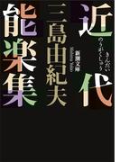 近代能楽集 改版 (新潮文庫)(新潮文庫)
