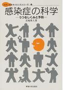 感染症の科学 うつるしくみと予防 (メディカルサイエンスシリーズ)