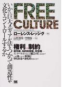 Free culture いかに巨大メディアが法をつかって創造性や文化をコントロールするか