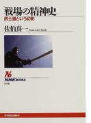 戦場の精神史 武士道という幻影 (NHKブックス)(NHKブックス)