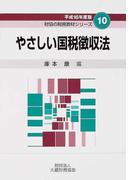 やさしい国税徴収法 平成16年度版 (財協の税務教材シリーズ)