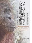 マキャベリ的知性と心の理論の進化論 ヒトはなぜ賢くなったか