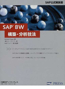 SAP BW構築・分析技法 (SAP公式解説書)