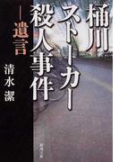 桶川ストーカー殺人事件 遺言 (新潮文庫)(新潮文庫)
