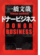 ドナービジネス (新潮文庫)(新潮文庫)