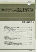 ガバナンス論と行政学 (年報行政研究)
