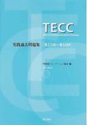 TECC実践過去問題集 第12回〜第14回