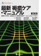 最新褥瘡ケア・マニュアル 最新の予防・治療法から褥瘡対策チームによるケアまで 改訂版 (クリニカル・ナースBOOK)