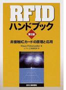 RFIDハンドブック 非接触ICカードの原理と応用 第2版