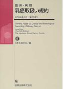 臨床・病理乳癌取扱い規約 第15版