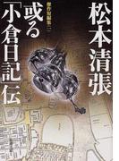 或る「小倉日記」伝 改版 (新潮文庫 傑作短編集)(新潮文庫)
