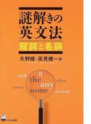 謎解きの英文法 冠詞と名詞