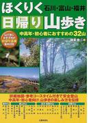 ほくりく日帰り山歩き 石川・富山・福井 VOL.1