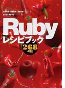 Rubyレシピブック268の技