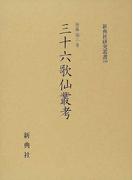三十六歌仙叢考 (新典社研究叢書)(新典社研究叢書)