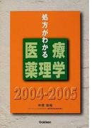 処方がわかる医療薬理学 2004−2005