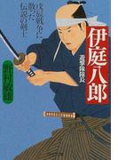 伊庭八郎 遊撃隊隊長 戊辰戦争に散った伝説の剣士 (PHP文庫)(PHP文庫)