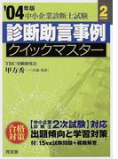 診断助言事例クイックマスター 中小企業診断士2次試験対策 2004年版 (中小企業診断士試験クイックマスターシリーズ)