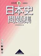 日本史問題集 日本史B 新課程用