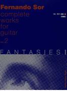 ソル・ギター全集 2 幻想曲 1