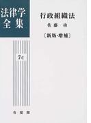 法律学全集 新版・増補 オンデマンド版 7−1 行政組織法