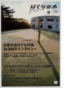 はてなの本 Hatena diary & hatena antenna perfect guide book! (NT2X)