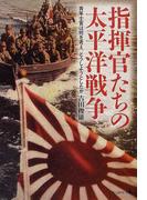 指揮官たちの太平洋戦争 青年士官は何を考え、どうしようとしたか 新装版 (光人社NF文庫)(光人社NF文庫)