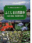 ふくしま自然散歩 中通り低地・阿武隈川流域 (歴春ふくしま文庫)