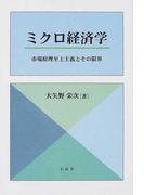 ミクロ経済学 市場原理至上主義とその限界 改訂版