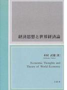 経済思想と世界経済論