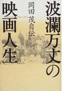 波瀾万丈の映画人生 岡田茂自伝