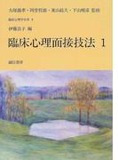 臨床心理面接技法 1 (臨床心理学全書)