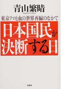 日本国民が決断する日 東京テロと血の世界再編のなかで