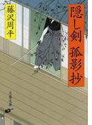 隠し剣孤影抄 新装版 (文春文庫)(文春文庫)