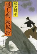 隠し剣秋風抄 新装版 (文春文庫)(文春文庫)