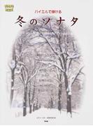 冬のソナタ バイエルで弾ける (Piano piece)