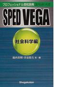 スペッドベガ プロフェッショナル英和辞典
