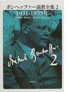 ボンヘッファー説教全集 2 1931−1935年