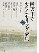 四天王寺カウンセリング講座 4